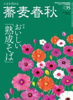 蕎麦春秋 Vol.35