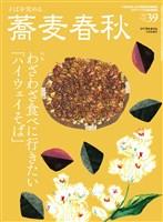 蕎麦春秋 Vol.39