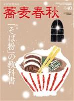 蕎麦春秋 Vol.40