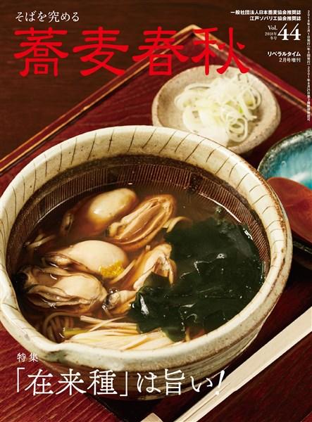 蕎麦春秋 Vol.44