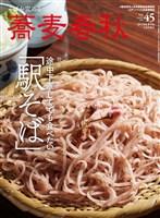 蕎麦春秋 Vol.45