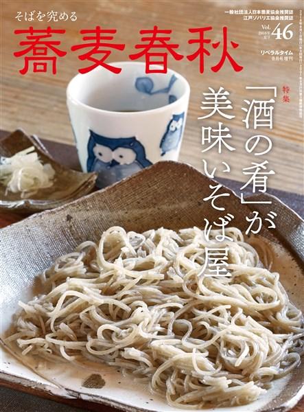 蕎麦春秋 Vol.46