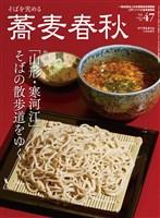 蕎麦春秋 Vol.47