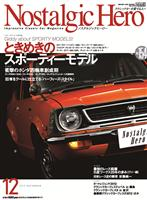 Nostalgic Hero 2012年12月号通巻154号