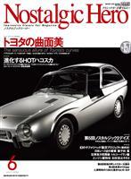 Nostalgic Hero 2013年6月号通巻157号