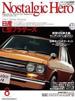 Nostalgic Hero 2013年8月号通巻158号