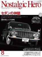 Nostalgic Hero 2014年8月号通巻164号