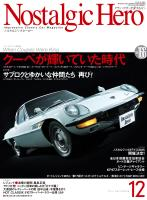 Nostalgic Hero 2014年12月号通巻166号
