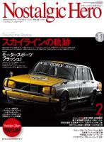 Nostalgic Hero 2015年2月号通巻167号