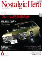 Nostalgic Hero 2015年6月号通巻169号