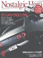 Nostalgic Hero 2017年 10月号 Vol.183