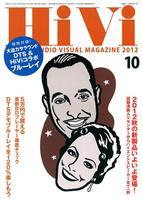HiVi 2012年10月号