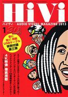 HiVi 2013年1月号