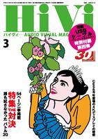 HiVi 2013年3月号