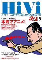 HiVi 2013年5月号
