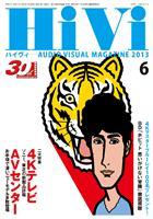 HiVi 2013年6月号