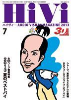 HiVi 2013年7月号