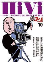 HiVi 2013年10月号