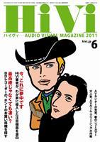 HiVi 2011/05/17発売号