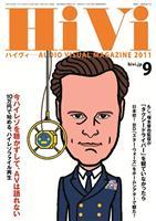 HiVi 2011年9月号
