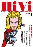 HiVi 2011年11月号