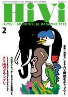 HiVi 2012年2月号