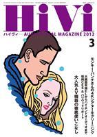 HiVi 2012年3月号