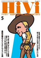 HiVi 2012年5月号