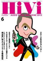 HiVi 2012年6月号