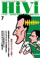 HiVi 2012年7月号