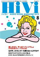 HiVi 2012年8月号