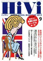 HiVi 2012年9月号