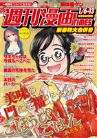 週刊漫画TIMES 2017年1/6・13合併号
