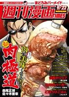 週刊漫画TIMES 2017年9/22号