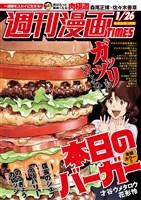 週刊漫画TIMES 2018年1/26号