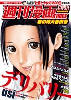 週刊漫画TIMES 2018年3/30・4/6合併号