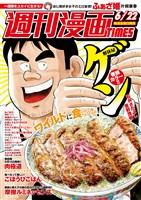 週刊漫画TIMES 2018年6/22号