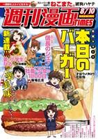 週刊漫画TIMES 2018年8/10号