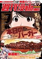 週刊漫画TIMES 2018年9/7号