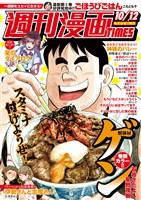 週刊漫画TIMES 2018年10/12号