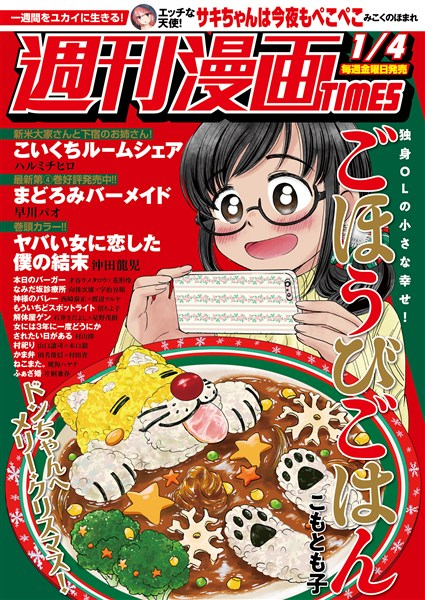 週刊漫画TIMES 2019年1/4号