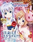 Megami Magazine(メガミマガジン) 2018年6月号