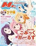Megami Magazine(メガミマガジン) 2018年7月号