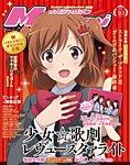 Megami Magazine(メガミマガジン) 2018年10月号