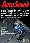 AutoSound(オートサウンド) Vol.79 2011