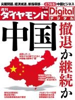週刊ダイヤモンド 2012/11/10号「中国 撤退か継続か」
