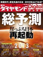 週刊ダイヤモンド 2012/12/22号「総予測2013 崖っぷち日本再起動」