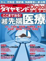週刊ダイヤモンドDigital 2013/1/12号「ここまで治る! 超先端医療」