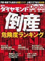 週刊ダイヤモンドDigital 2013/1/26号「倒産危険度ランキング」