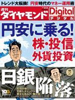 週刊ダイヤモンドDigital 2013/2/2号「円安に乗る! 株・投信・外貨投資」